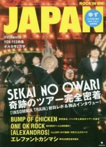 rockin on JAPAN 2018年06月 SEKAI NO
