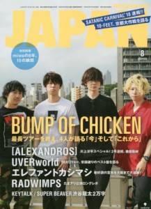 rockin on JAPAN 2018年08月 BUMP OF C