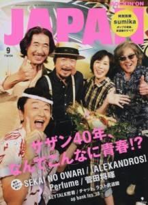 rockin on JAPAN 2018年09月 サザンオールスター