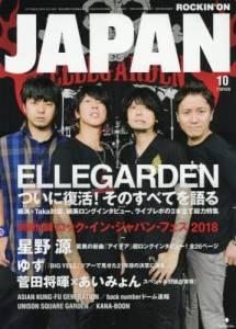rockin on JAPAN 2018年10月 ELLEGARDE