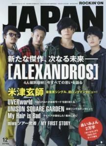 rockin on JAPAN 2018年12月 超特急