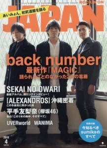 rockin on JAPAN 2019年04月 back numb