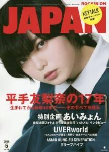 rockin on JAPAN 2019年06月