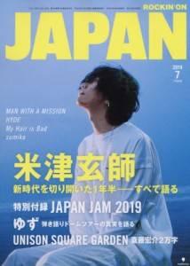 rockin on JAPAN 2019年07月 米津玄師