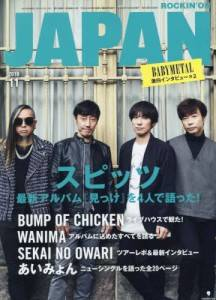rockin on JAPAN 2019年11月
