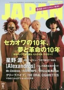 rockin on JAPAN 2020年06月