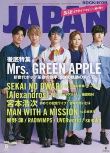 rockin on JAPAN 2020年08月