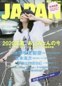 rockin on JAPAN 2020年10月 あいみょん
