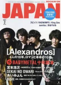 rockin on JAPAN 2021年02月 Alexandro