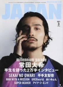 rockin on JAPAN 2021年03月 millenniu