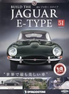 週刊 ジャガー Eタイプ 51号