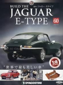 週刊 ジャガー Eタイプ 60号
