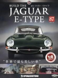 週刊 ジャガー Eタイプ 87号