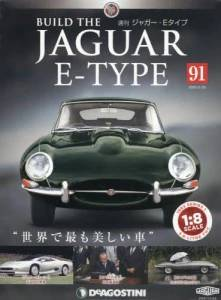 週刊 ジャガー Eタイプ 91号