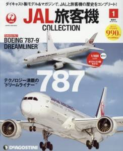 JAL旅客機 COLLECTION 1号