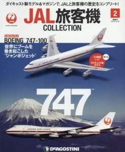 JAL旅客機 COLLECTION 2号