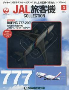JAL旅客機 COLLECTION 3号