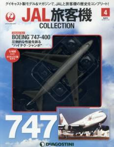 JAL旅客機 COLLECTION 4号