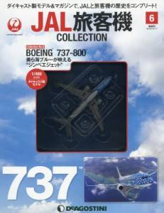 JAL旅客機 COLLECTION 6号