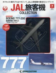 JAL旅客機 COLLECTION 7号
