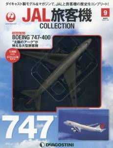 JAL旅客機 COLLECTION 9号