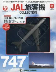 JAL旅客機 COLLECTION 11号