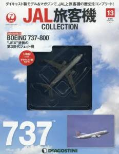 JAL旅客機 COLLECTION 13号