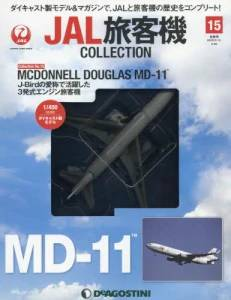 JAL旅客機 COLLECTION 15号