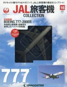 JAL旅客機 COLLECTION 16号