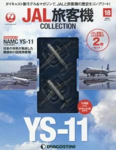 JAL旅客機 COLLECTION 18号
