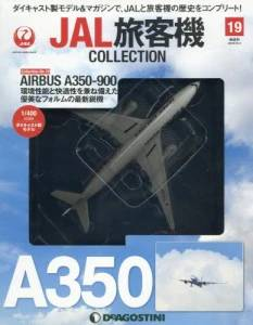 JAL旅客機 COLLECTION 19号