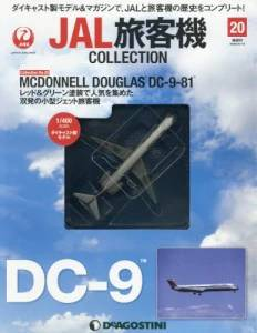 JAL旅客機 COLLECTION 20号