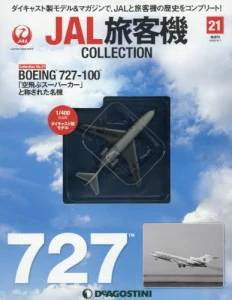 JAL旅客機 COLLECTION 21号