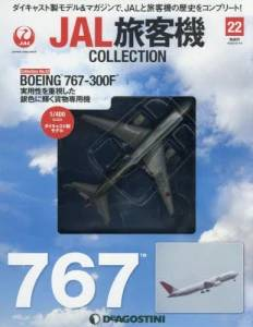 JAL旅客機 COLLECTION 22号