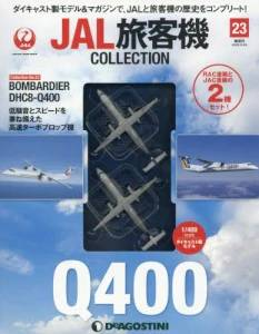 JAL旅客機 COLLECTION 23号