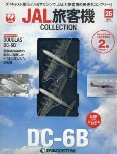 JAL旅客機 COLLECTION 26号