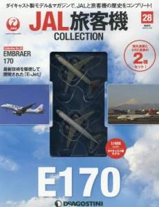JAL旅客機 COLLECTION 28号
