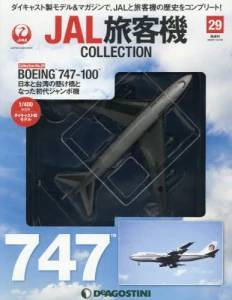 JAL旅客機 COLLECTION 29号