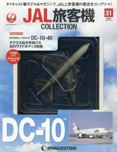 JAL旅客機 COLLECTION 31号