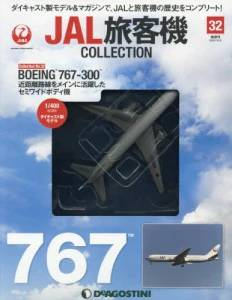 JAL旅客機 COLLECTION 32号