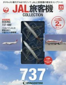 JAL旅客機 COLLECTION 33号