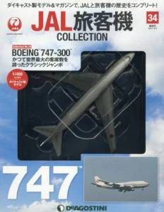 JAL旅客機 COLLECTION 34号