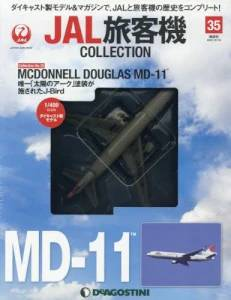 JAL旅客機 COLLECTION 35号