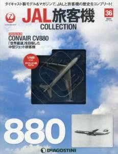 JAL旅客機 COLLECTION 36号