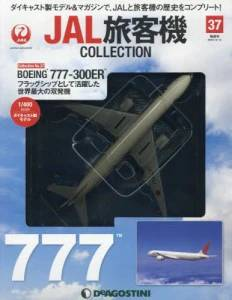 JAL旅客機 COLLECTION 37号