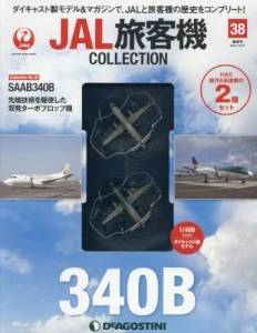 JAL旅客機 COLLECTION 38号