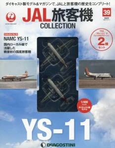 JAL旅客機 COLLECTION 39号