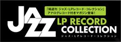 ジャズ LPレコード コレクション