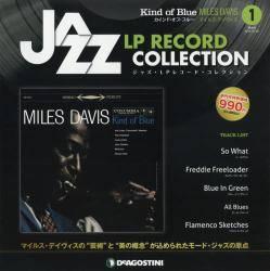 ジャズ LPレコード コレクション 1号