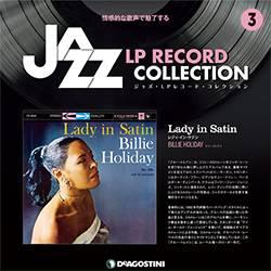 ジャズ LPレコード コレクション 3号